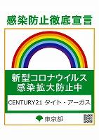コロナウイルス「感染防止徹底宣言」遂行店!!